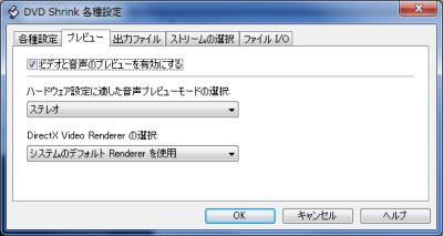 DVD Shrink 設定 プレビュー