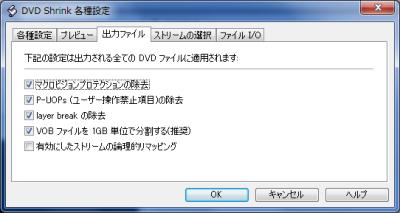 DVD Shrink 設定 出力ファイル