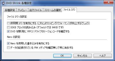 DVD Shrink 設定 ファイルI/O