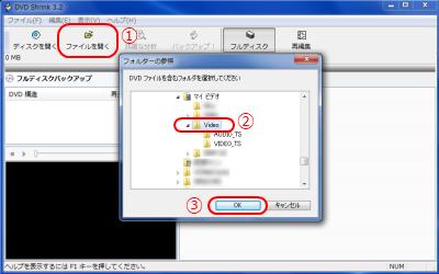 DVD Shrink DVDファイルを含むフォルダーからの読み込み