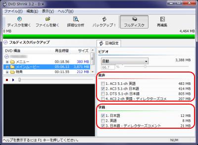 DVD Shrink 音声、字幕の選択