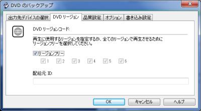 DVD Shrink  リージョンコード