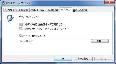 DVD Shrink オプション