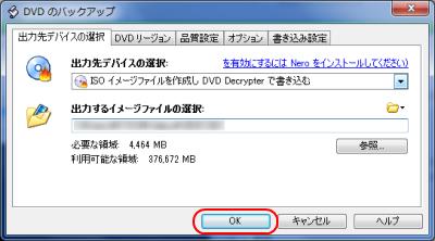 DVD Shrink エンコード開始
