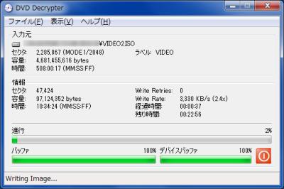 DVD Decrypter ライティング