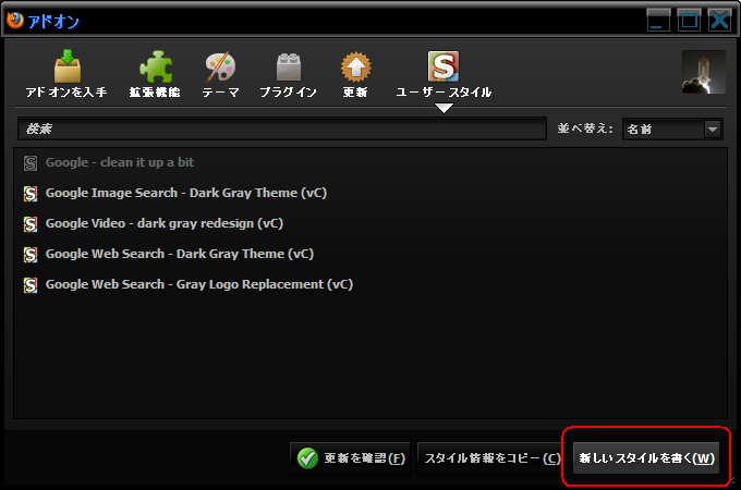 Dark Google for Firefoxスタイルシートの編集1