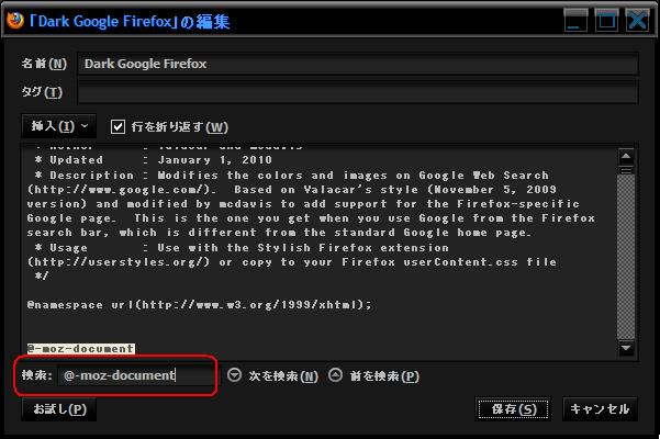 Dark Google for Firefox』 スタイルシートの編集3