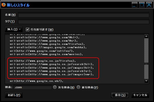Dark Google for Firefox』 スタイルシートの編集6