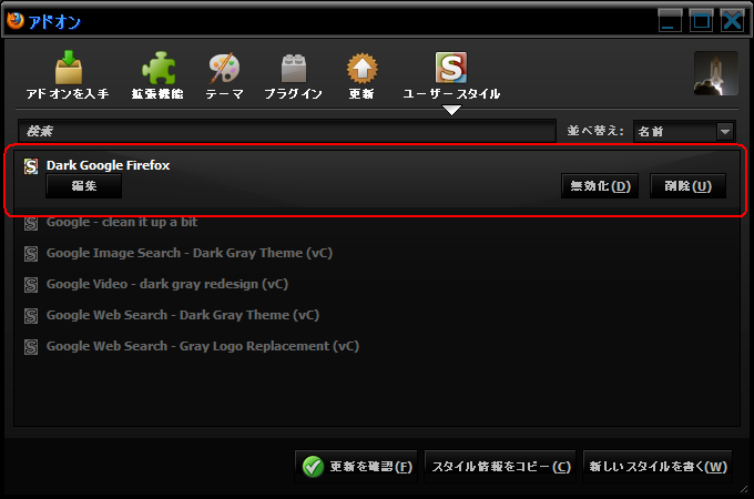 Dark Google for Firefox』 スタイルシートの編集8