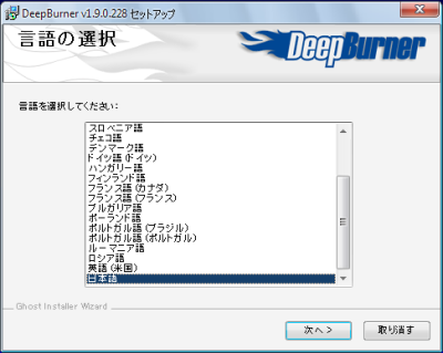 DeepBurner02.png