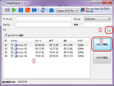 DeepBurner29.png