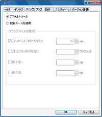 Defraggler オプション・クイックデフラグ