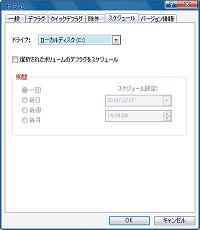 Defraggler オプション・スケジュール