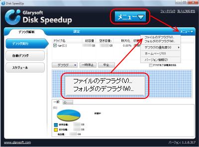 DiskSpeedUp設使い方 ファイル・フォルダのデフラグ