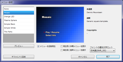 DVD Flick スクリーンショット3