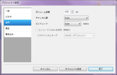 DVD Flick プロジェクト設定 音声設定