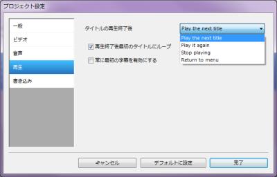 DVD Flick プロジェクト設定 再生設定