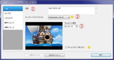 DVD Flick タイトル編集 一般