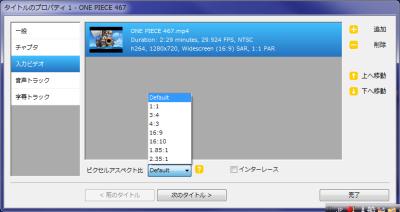 DVD Flick タイトル編集 入力ビデオ