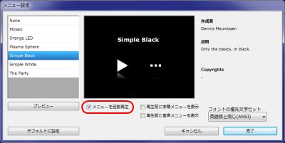 DVD Flick メニュー選択
