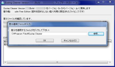 Eusing Cleaner 日本語化パッチ