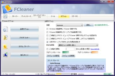 FCleaner 日本語化適用