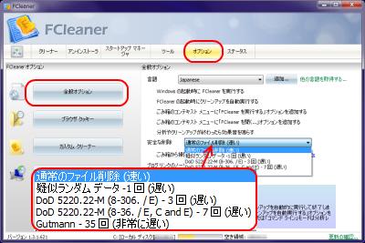 FCleaner オプション設定