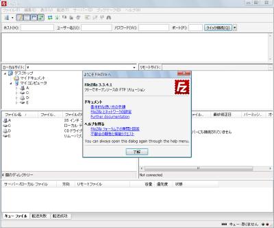 FileZilla初期画面