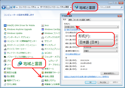 Windows言語設定