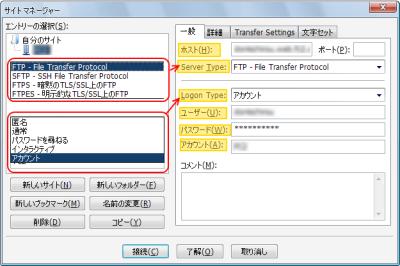 FileZillaサーバー情報登録