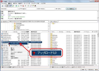 FileZillaファイルのアップロード