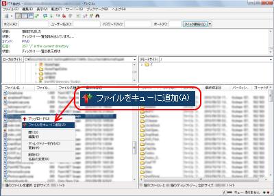 FileZilla複数ファイルのアップロード(キュー機能)