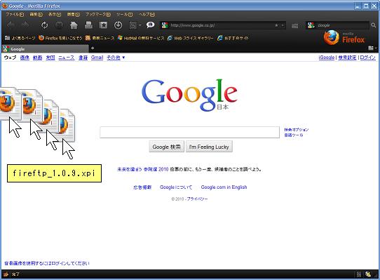 FireFTP日本語化インストール