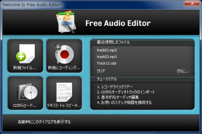 Free Audio Editor Welcome Window