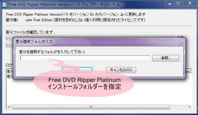 Free DVD Ripper Platinum 日本語化パッチ