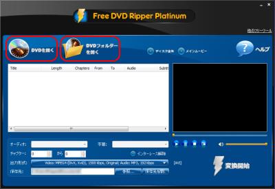 DVDディスク、DVDフォルダーの取り込み