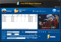 Free DVD Ripper Platinum スクリーンショット