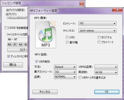 MP3フォーマット設定、リッピング設定 日本語化