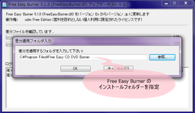 FreeEasyBurner.dll 日本語化パッチ