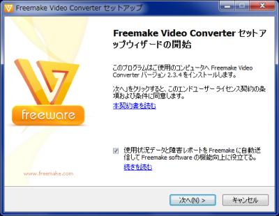 Freemake Video Converterインストール