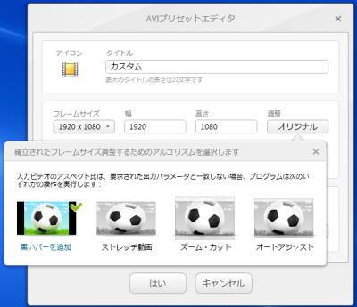 Freemake Video Converterオリジナルプリセット