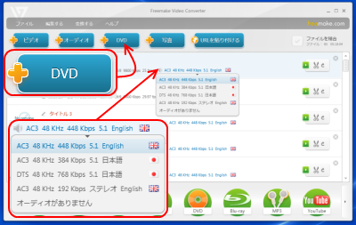 Freemake Video Converter DVDリッピング