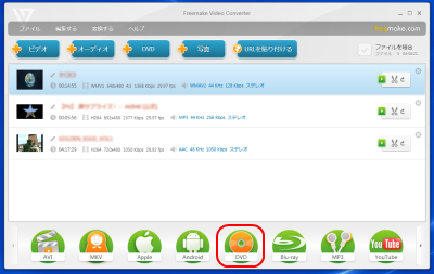 Freemake Video Converter DVDディスク書き込み