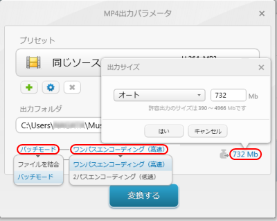 Freemake Video Converter MP出力パラメータ