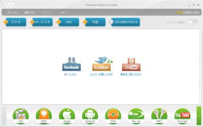 Freemake Video Converter 日本語表示