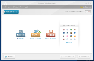 Freemake Video Downloader スクリーンショット