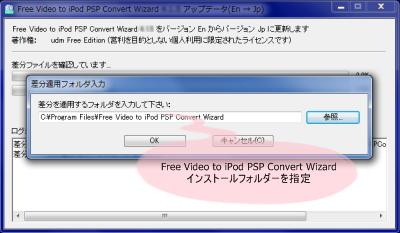 Free Video to iPod PSP Convert Wizard 日本語化パッチ