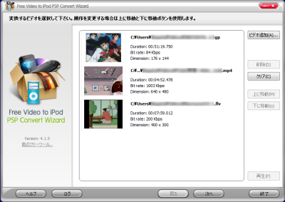 Free Video to iPod PSP Convert Wizard スクリーンショット