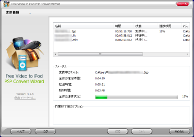 Free Video to iPod PSP Convert Wizard 変換画面