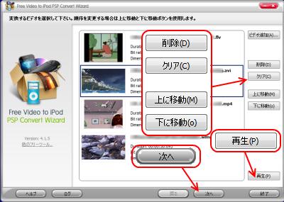 変換メディアファイル選択